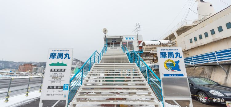 函館市青函連絡船記念館摩周丸