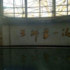 湯崗子溫泉用戶圖片