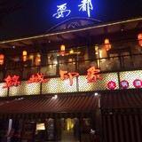 錦城印象火鍋酒樓(彩虹店)用戶圖片
