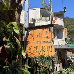 內灣小鎮用戶圖片
