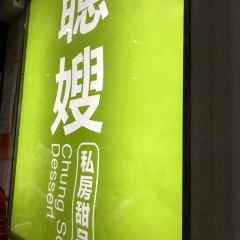Cong Sao Star Dessert (Wan Chai) User Photo
