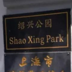 Shaoxing Park User Photo