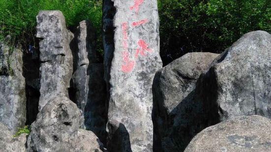五洪山溫泉