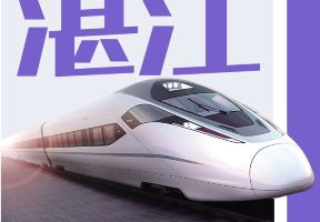 僅需3小時廣州→湛江!江湛鐵路正式試執行!出遊攻略來了