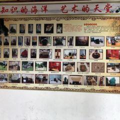 瀟湘奇石館用戶圖片