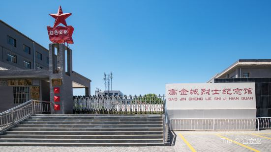 Gao Jincheng Martyr's Memorial Hall