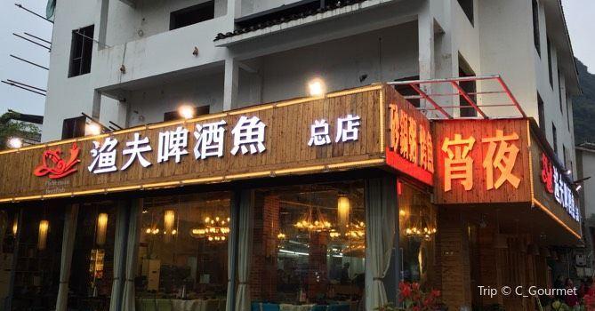 漁夫啤酒魚(十五年老店)1