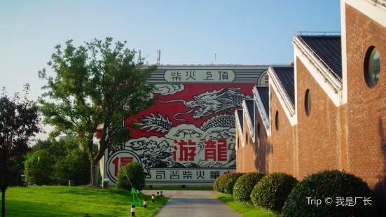 Shanghai Brand Matchbox Label Museum