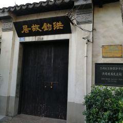 Hongjun Former Residence User Photo