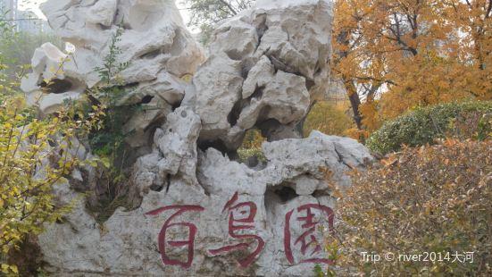 Bainiao Park