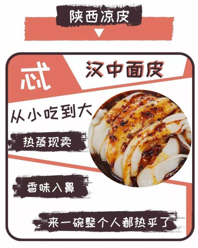 首屆涼皮美食節強勢來襲!讓你一次吃遍所有涼皮!