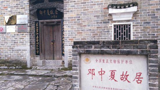Deng Zhongxia's Former Residence