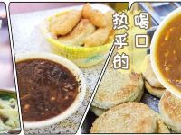 人均12元,去唐山路喝一碗河南人最愛的胡辣湯