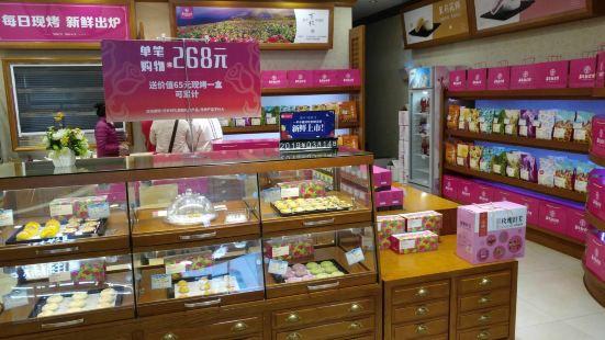 嘉華鮮花餅(花之城店)
