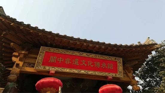關中非遺文化傳承館