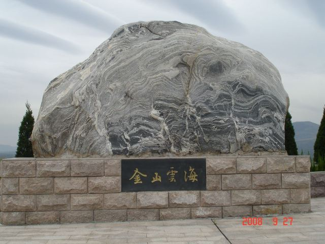 Guilaizhuang Gold Mine State Park