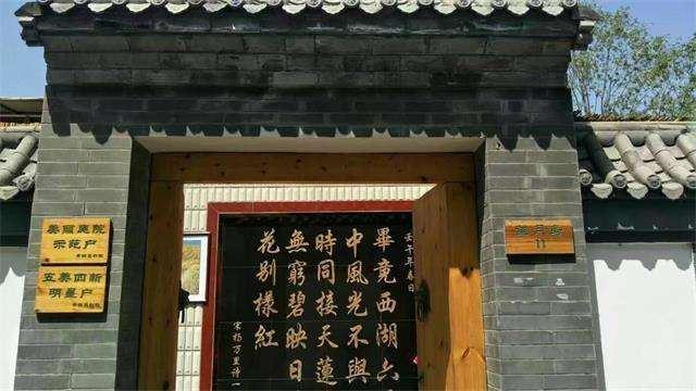 Baiyangdian Wangyue Island No. 11 Courtyard