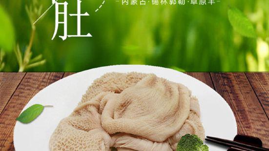 楊翔豆皮涮牛肚(MOMOPARK店)