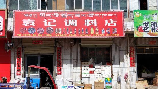 袁記調料店