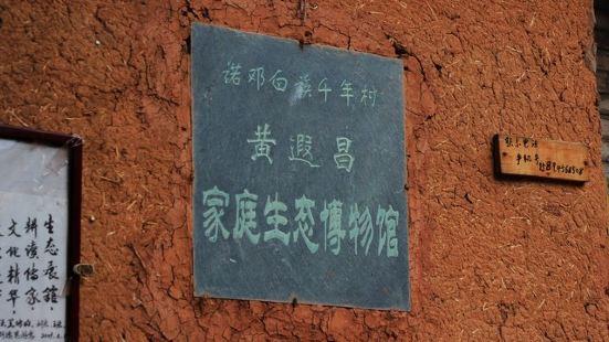 黃霞昌家庭生態博物館
