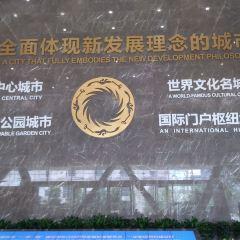 ChengDuShi ChengXiang GuiHua ZhanLanGuan User Photo