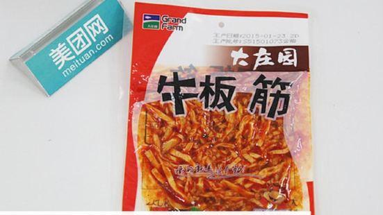大莊園肉業(革新店)