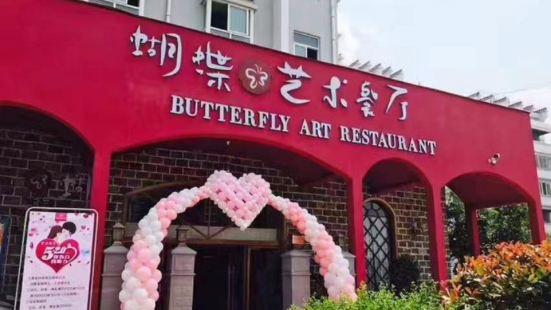 蝴蝶藝術餐廳