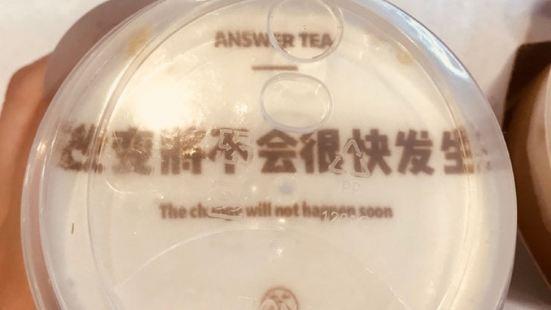 答案茶(偶園街)