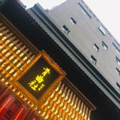 青曲社(鼓樓店)用戶圖片