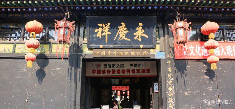 China Rare Newspaper Exhibition Hall (Southwest Gate)1
