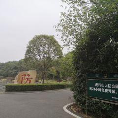 Huxingshan Renfang Park User Photo