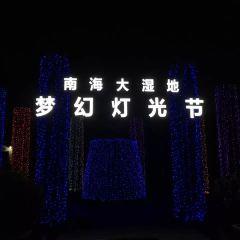 Nanhai Great Wetland Park User Photo