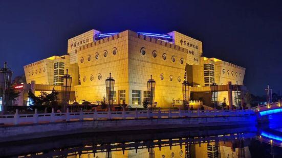 中國運河文化博物館