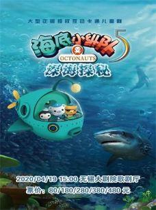 【无锡】大型互动式多媒体舞台剧《海底小纵队5之深海探秘》-太湖