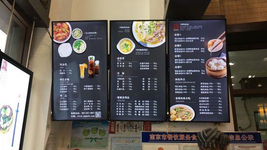 雞鳴湯包(平江府路店)