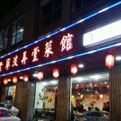 老寧波弄堂菜館用戶圖片