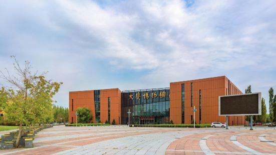 大慶博物館