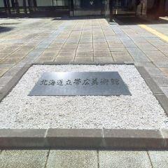 Hokkaido  Obihiro Museum Of Art User Photo