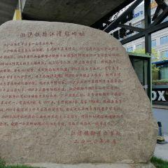 Songhu Railway Jiangwan Station Former Site Exhibition Room User Photo