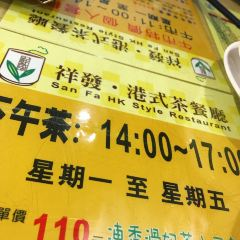 祥發港式茶餐廳(西門店)用戶圖片