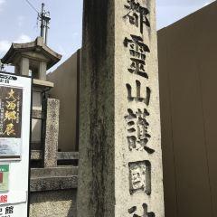 Kyoto Ryozen Gokoku Shrine User Photo