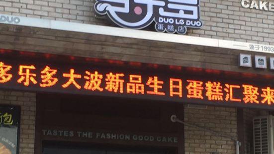 多樂多蛋糕店(永華店)