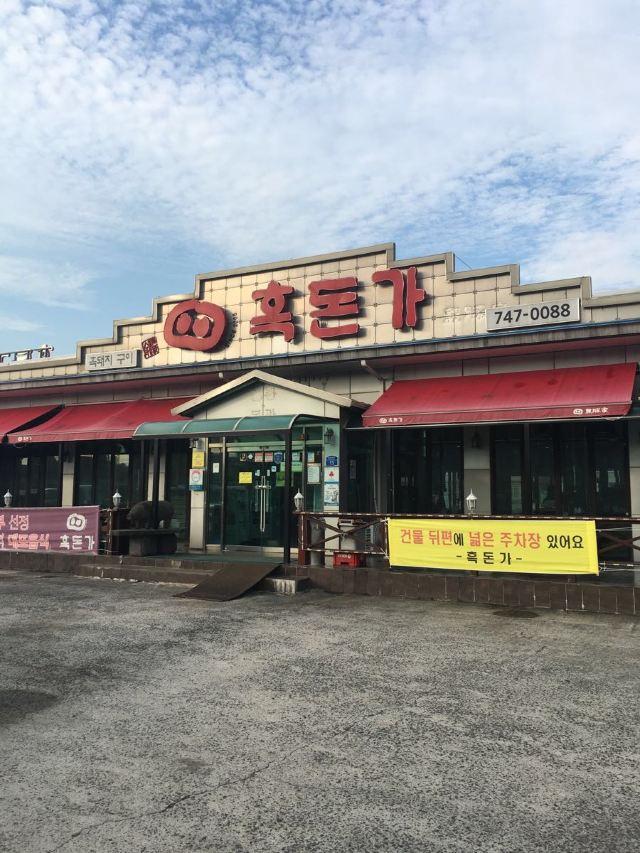 Black Dolphin House (Jeju Main Store)