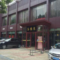玉樓東(五一路店)用戶圖片