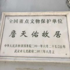 Zhantianyou's Former Residence User Photo