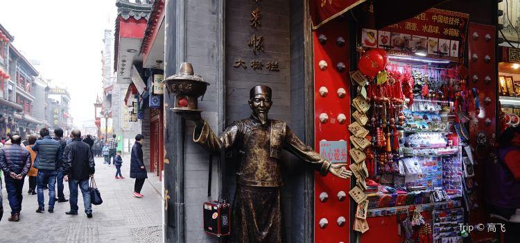 Dong Lai Shun Restaurant ( Da Zha Lan )2