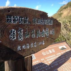 Gupo Mountain User Photo