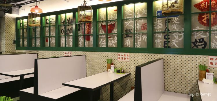Qi Ye Qing Tang Nan (Xidan Joy City)