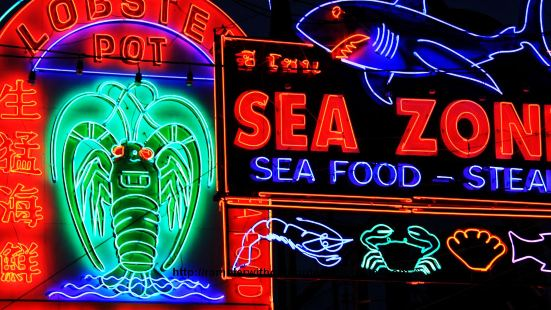 Sea Zone Restaurant