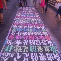 World City - Valley of Light Pedestrian Street User Photo